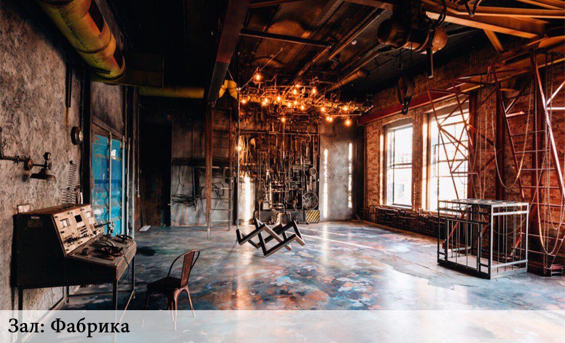 Фотостудия фабрика спб