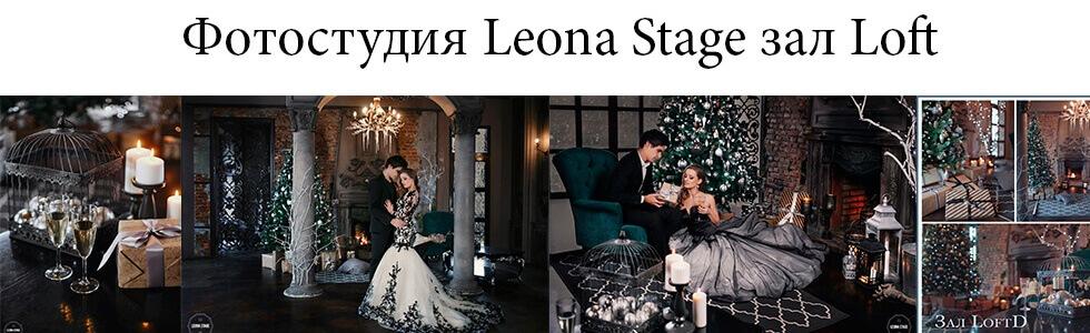 леона стейдж лофт