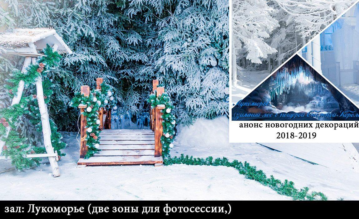 студия-мистерия-зал-лукоморье-2